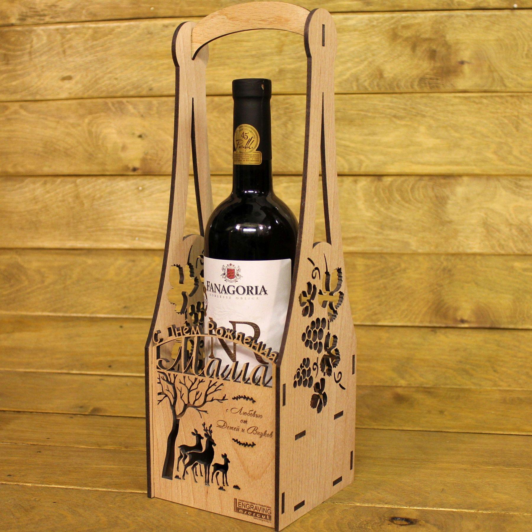 Упаковка для алкоголя с ручкой