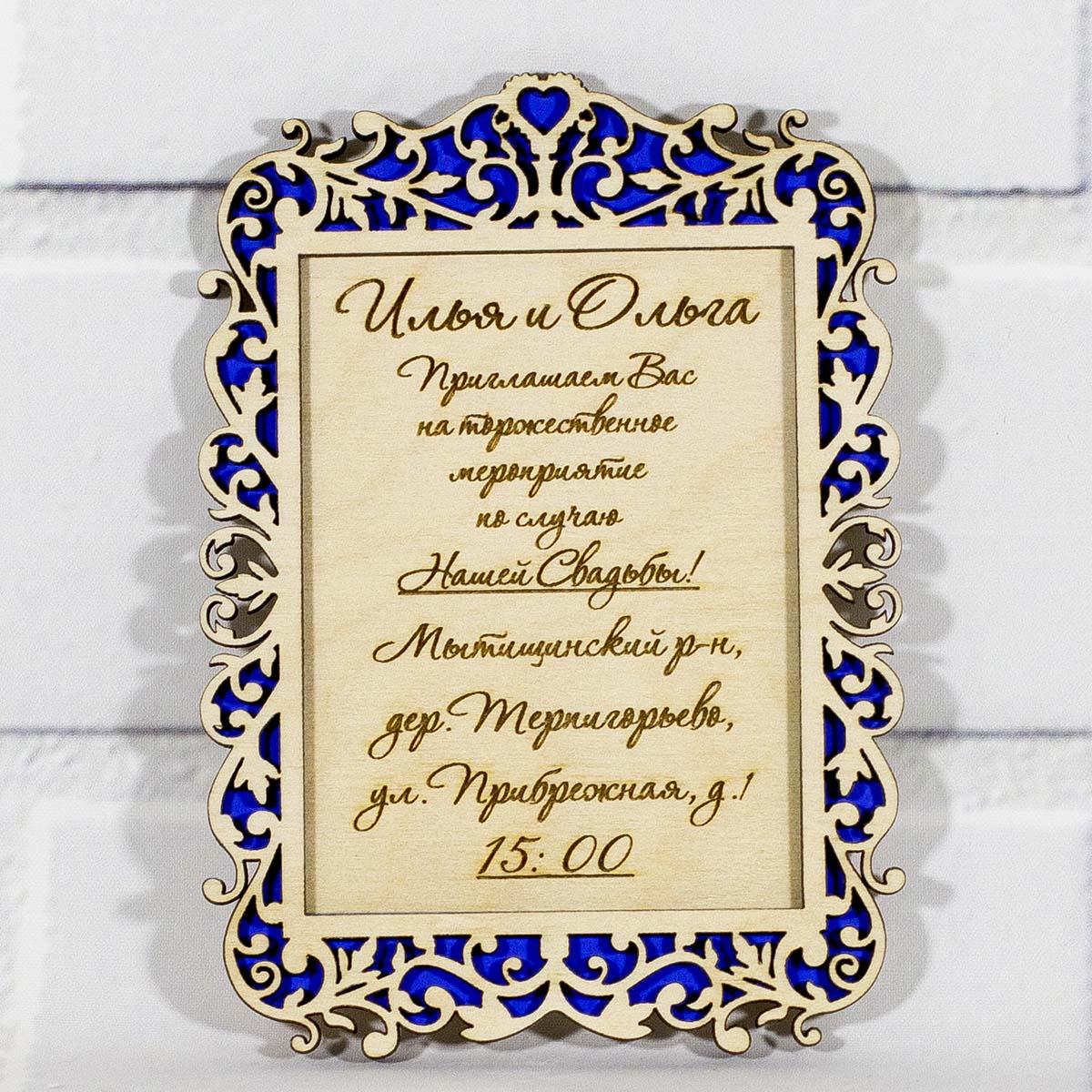 свадебное приглашение ажурное