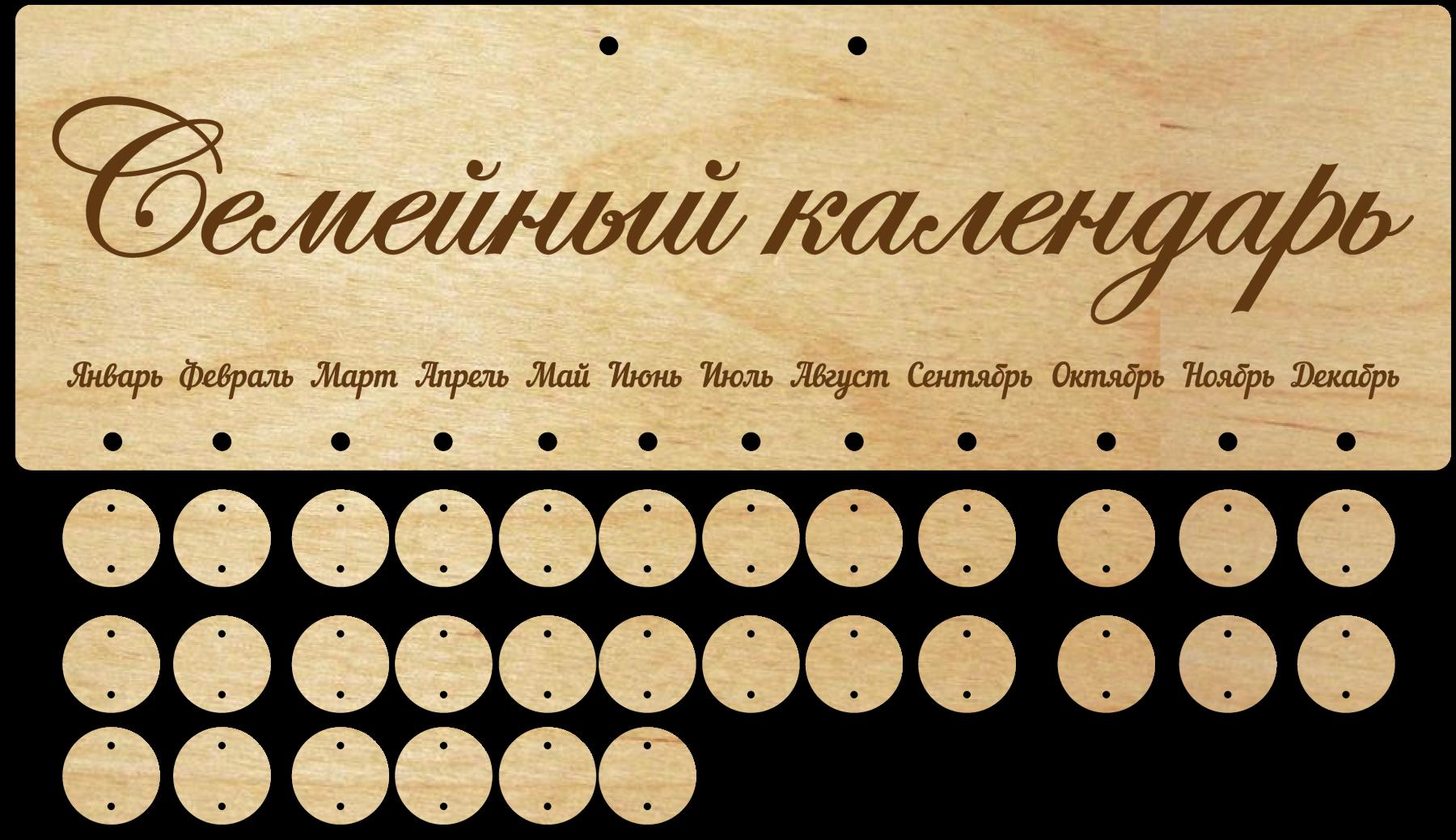 календарь из дерева вечный